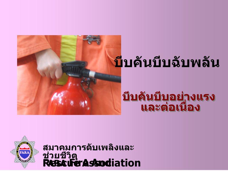 สมาคมการดับเพลิงและ ช่วยชีวิต FARA Fire And Rescue Association ส่ายหัวฉีดไปมา เป้าหมายตรงหน้า ส่ายหัวฉีด เพื่อให้สารดับไฟ จากถัง ครอบคลุมฐานของ ไฟ ตามองเป้าหมาย ก้มหรือย่อตัว เล็กน้อย เพื่อหลบควันและ ความร้อน ส่ายหัวฉีด เพื่อให้สารดับไฟ จากถัง ครอบคลุมฐานของ ไฟ ตามองเป้าหมาย ก้มหรือย่อตัว เล็กน้อย เพื่อหลบควันและ ความร้อน