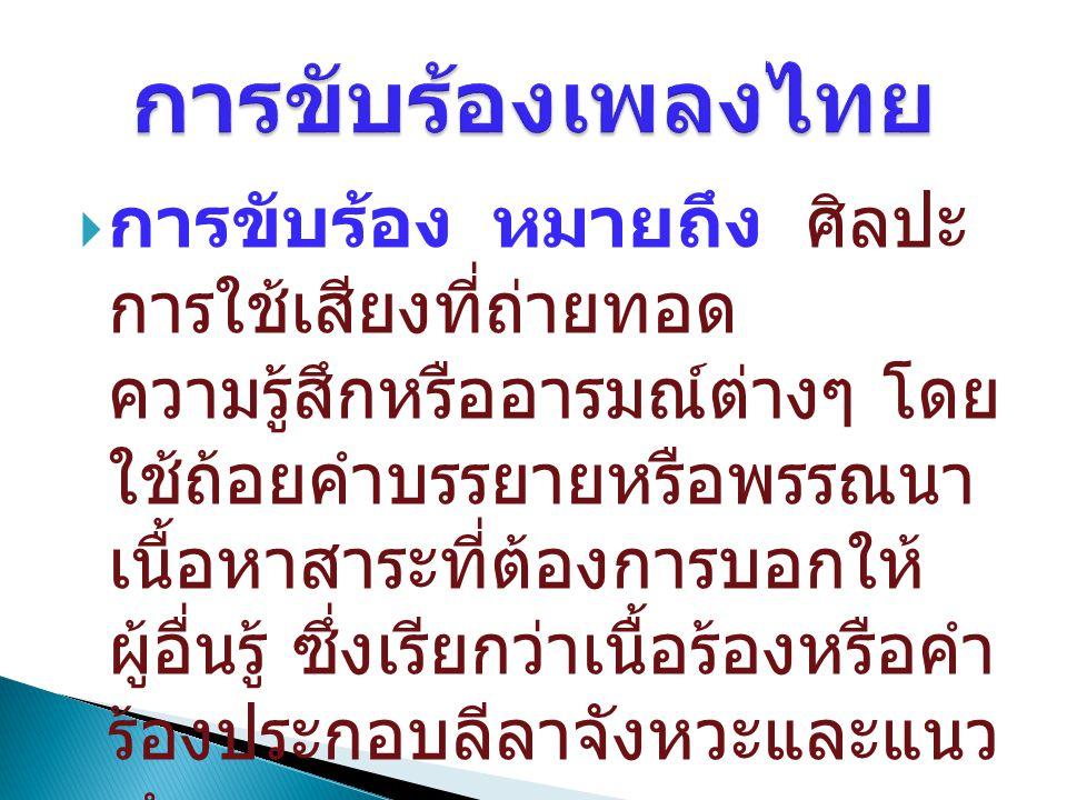 - การขับร้องเพลงไทยจะถูกแบ่งออกเป็น การขับร้องเดี่ยว และการขับร้องหมู่