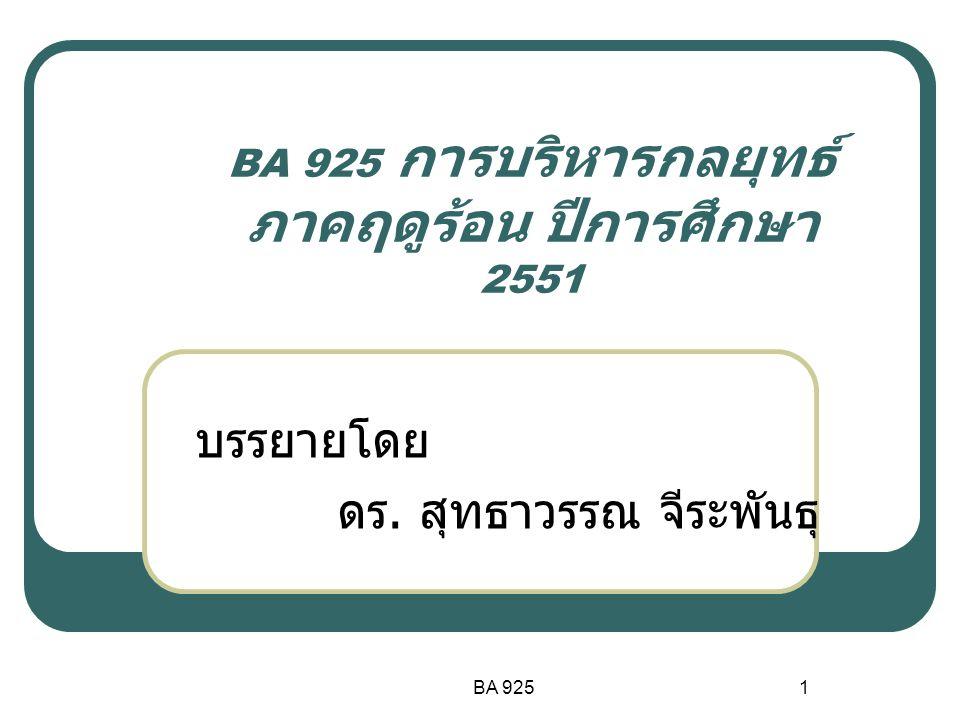 BA 925 2 Course Outline กิจกรรมกลุ่ม กรณีศึกษาจัดทำเป็นบทสรุปรายงานและเสนองานเป็น PowerPoint ในชั้นเรียน การวัดผล คะแนนเต็ม 100 คะแนน แบ่งเป็น 1.