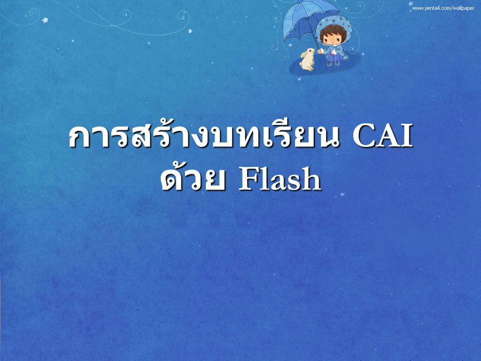การสร้างบทเรียน CAI ด้วย Flash