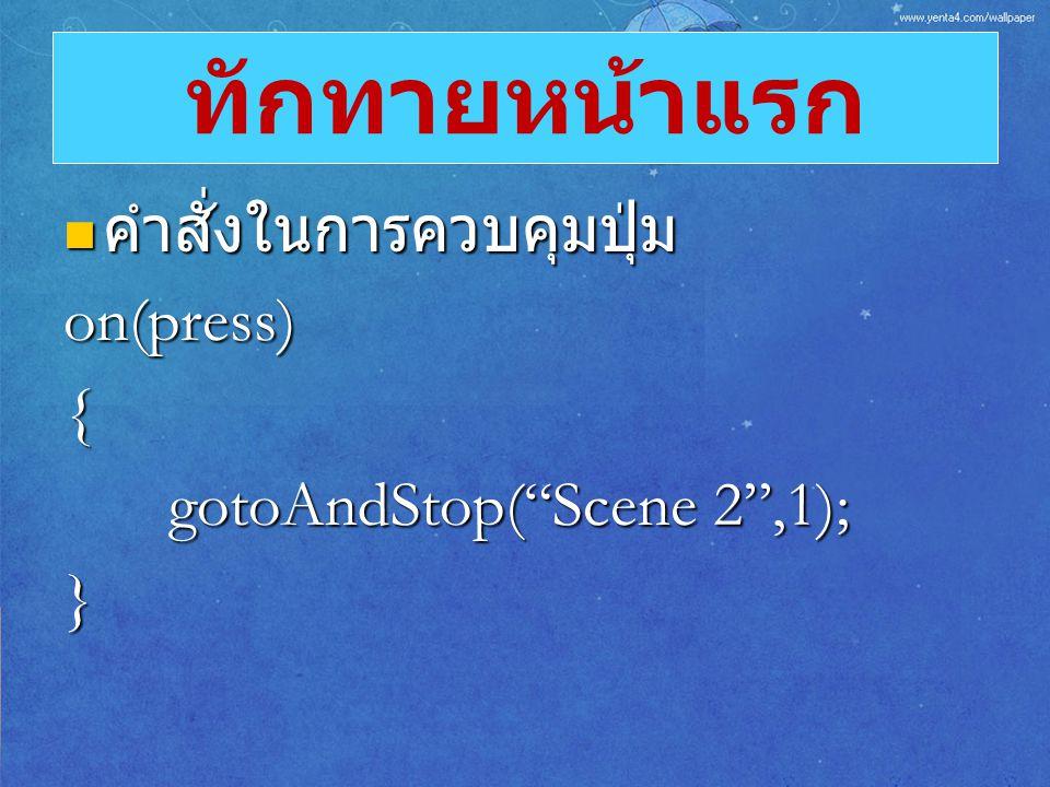 คำสั่งในการควบคุมปุ่ม คำสั่งในการควบคุมปุ่มon(press){ gotoAndStop( Scene 3 ,1); } ป้อนชื่อผู้ใช้งาน