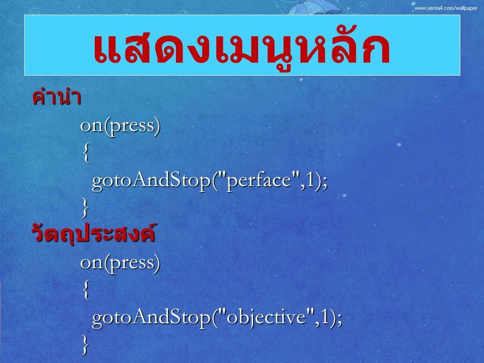แบบทดสอบ แบบทดสอบ on(press) { gotoAndStop( test ,1); }ผู้จัดทำ on(press) { gotoAndStop( create ,1); } แสดงเมนูหลัก