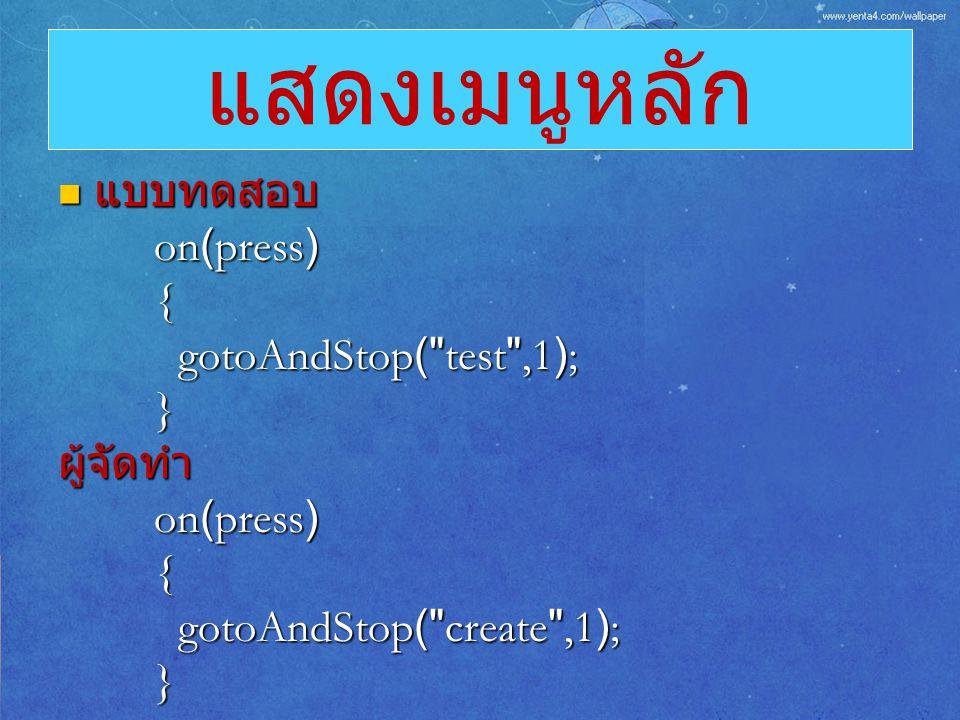 แบบทดสอบ แบบทดสอบ on(press) { gotoAndStop(