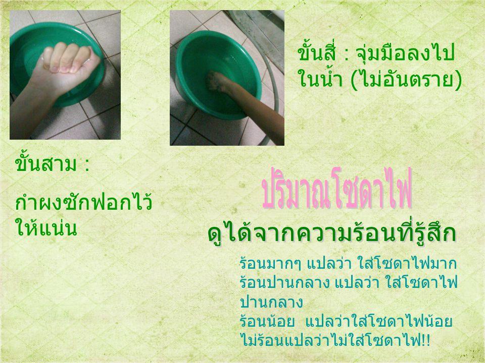 การทดสอบแป้งให้ทำต่อจาก การทดสอบโซดาไฟเลย โดย การ ใช้มือคนให้ผงซักฟอก ละลายในน้ำ เมื่อคนให้เข้ากันเสร็จแล้ว ให้เทน้ำ หากมีผงซักฟอกตกตะกอน แปลว่าผงซักฟอกนั้นมีแป้ง เพราะ แป้งไม่สามารถละลายน้ำได้ : ) ผลของการที่มีแป้งอยู่ใน ผงซักฟอก กลับ
