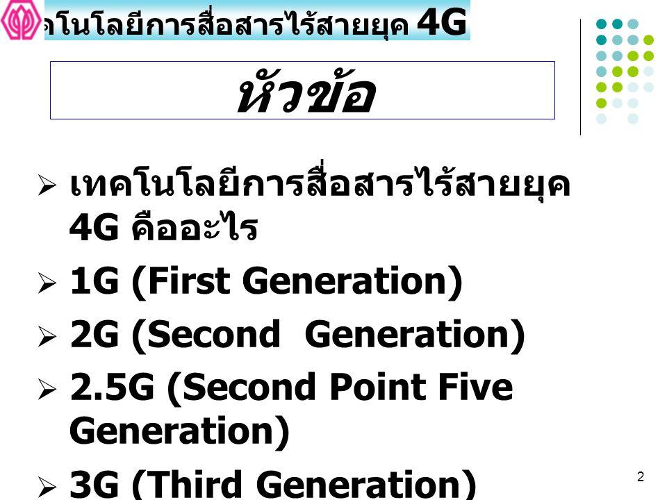2  เทคโนโลยีการสื่อสารไร้สายยุค 4G คืออะไร  1G (First Generation)  2G (Second Generation)  2.5G (Second Point Five Generation)  3G (Third Generat