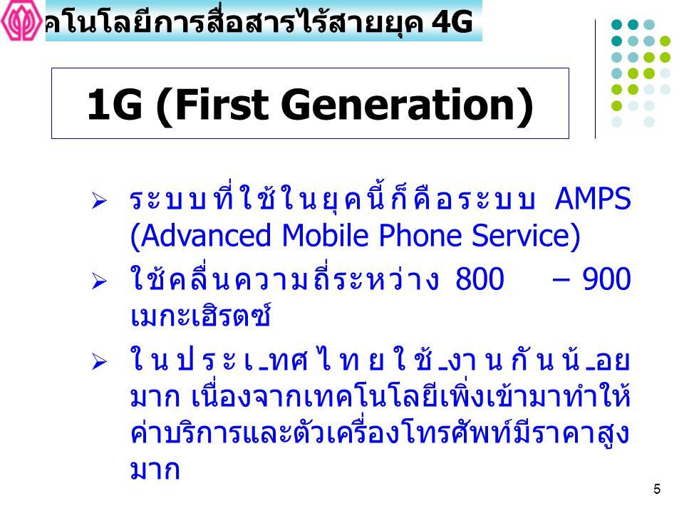 5  ระบบที่ใช้ในยุคนี้ก็คือระบบ AMPS (Advanced Mobile Phone Service)  ใช้คลื่นความถี่ระหว่าง 800 – 900 เมกะเฮิรตซ์  ในประเทศไทยใช้งานกันน้อย มาก เนื