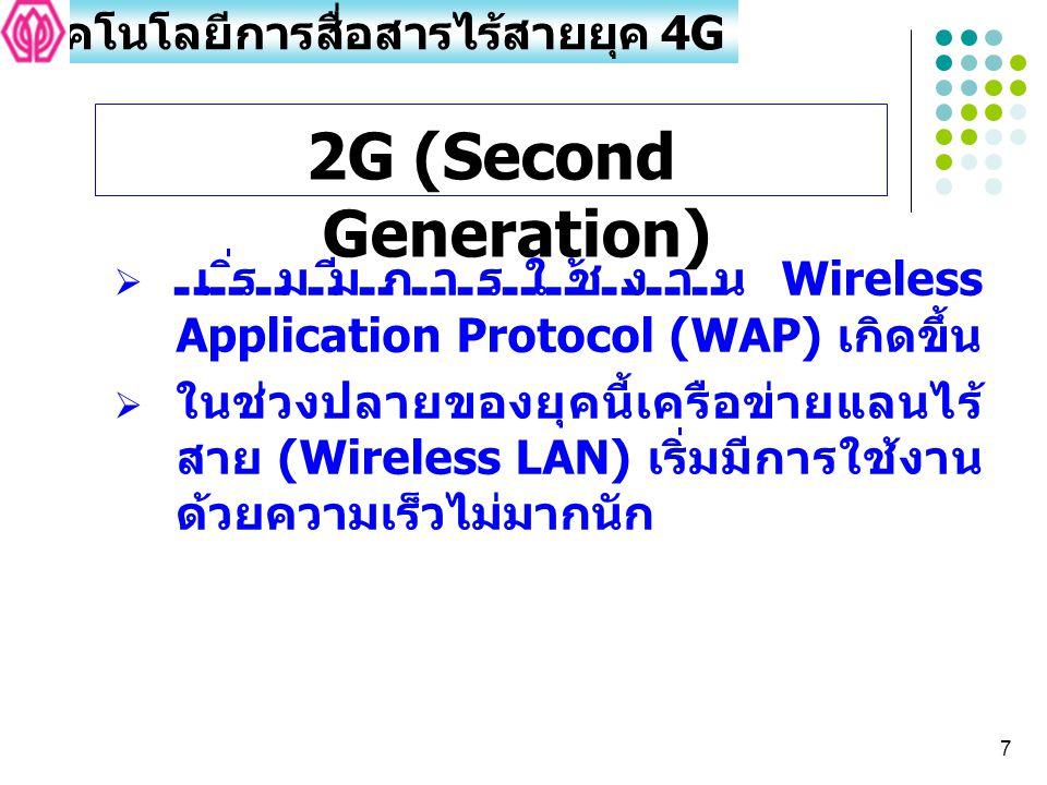 7 เทคโนโลยีการสื่อสารไร้สายยุค 4G 2G (Second Generation)  เริ่มมีการใช้งาน Wireless Application Protocol (WAP) เกิดขึ้น  ในช่วงปลายของยุคนี้เครือข่า