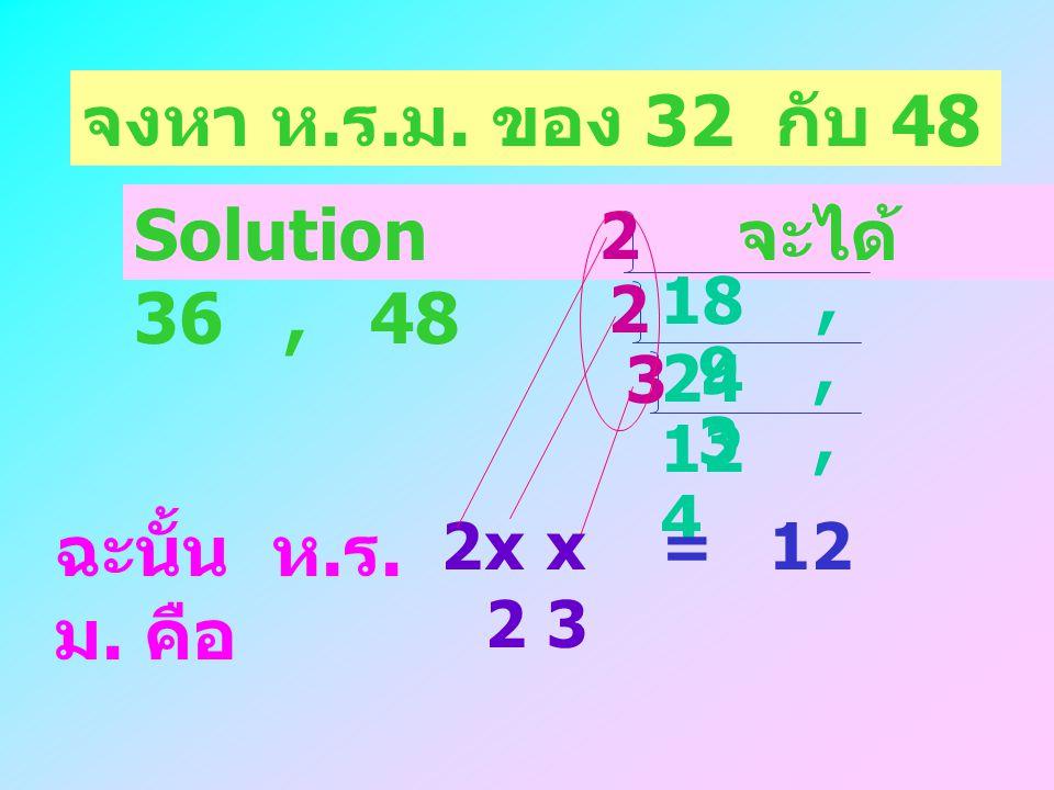 = 2 x 3 x 7 จงหา ค. ร. น. ของ 42 กับ 105 105 แยกตัวประกอบได้ = 3 x 5 x 7 Solution. 42 แยกตัวประกอบได้ จะได้ ค. ร. น. คือ 3 x 7 x 2 x 5 = 210 จะได้ ห.