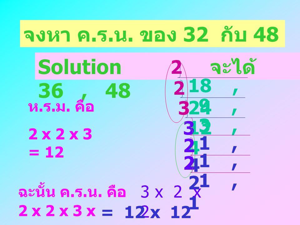 จงหา ห. ร. ม. ของ 48 กับ 64 จงหา ห. ร. ม. ของ 120 กับ 150 จงหา ห. ร. ม. ของ 35, 147 และ 45 จงหา ห. ร. ม. ของ 39, 52 และ 78 จงหา ห. ร. ม. ของ 132, 84 แ