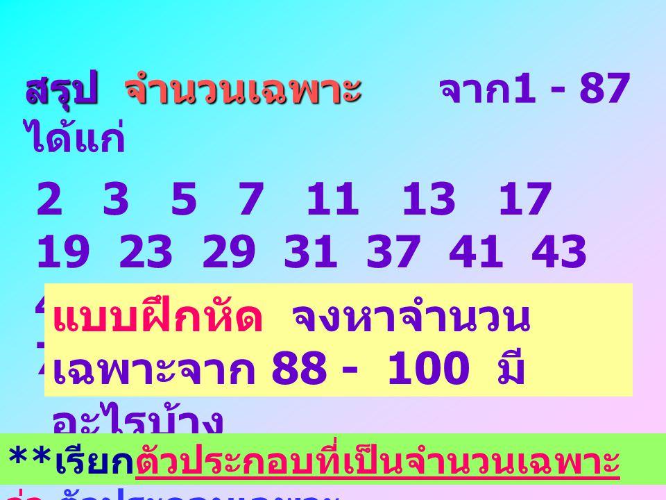 จงหาว่าจำนวนใดต่อไปนี้เป็น จำนวนเฉพาะบ้าง 1 2 3 4 5 6 7 8 9 10 11 12 13 14 15 16 17 18 19 20 21 22 23 24 25 26 27 28 29 30 31 32 33 34 35 36 37 38 39