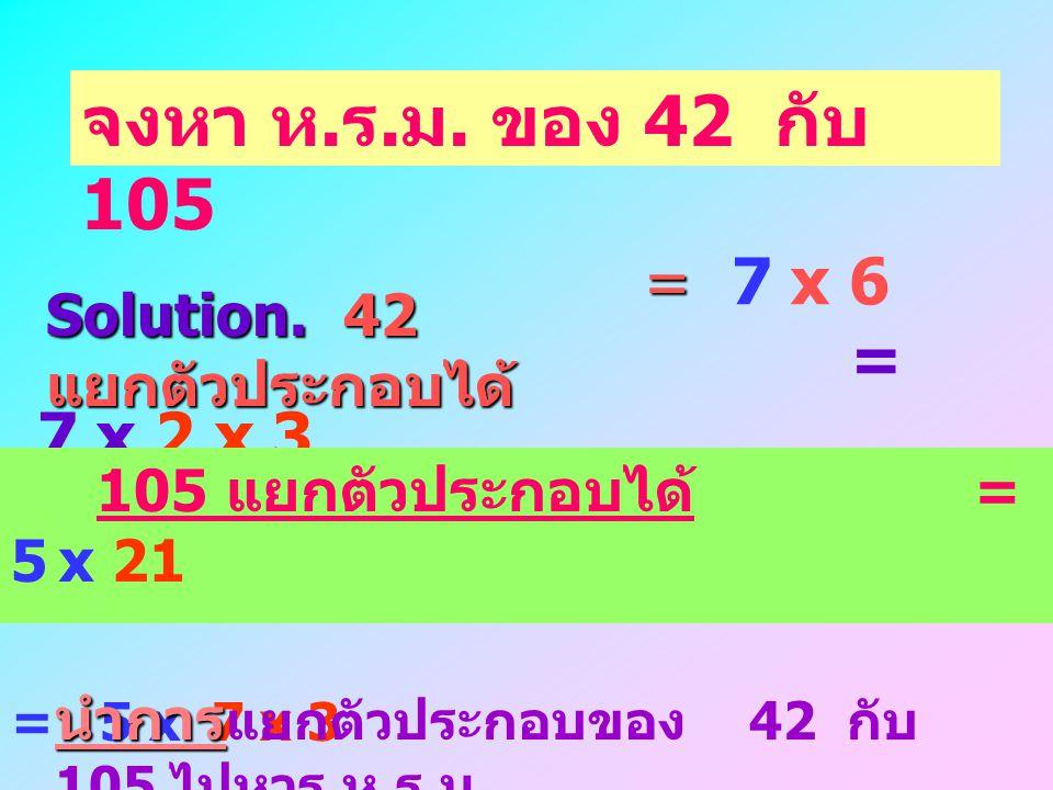= 4 x 3 = 2 x 2 x 3 = 2 2 x 3 การแยกตัวประกอบ คือ การ หาค่าของจำนวนที่อยู่ใน รูปการคูณของตัวประกอบ เฉพาะ สรุป 12 แยกตัวประกอบได้ 2 2 x 3 แบบฝึกหัด แบบ