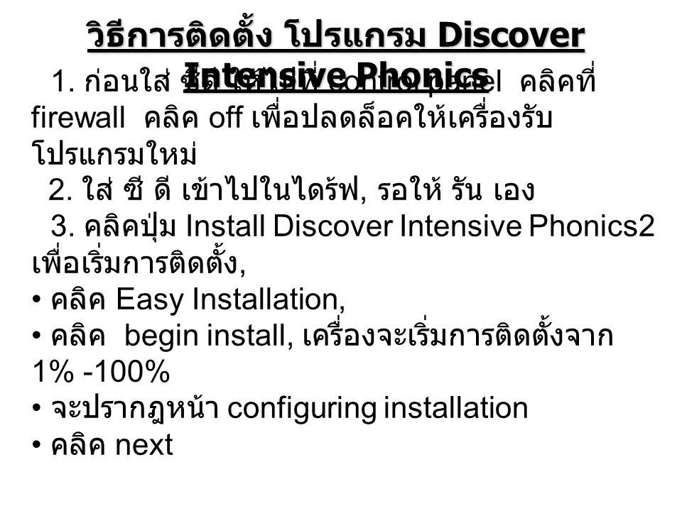 วิธีการติดตั้ง โปรแกรม Discover Intensive Phonics 1. ก่อนใส่ ซีดี ให้ไปที่ control panel คลิคที่ firewall คลิค off เพื่อปลดล็อคให้เครื่องรับ โปรแกรมให