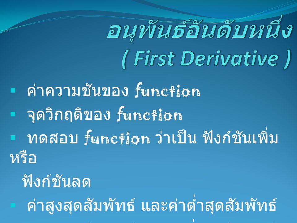  ค่าความชันของ function  จุดวิกฤติของ function  ทดสอบ function ว่าเป็น ฟังก์ชันเพิ่ม หรือ ฟังก์ชันลด  ค่าสูงสุดสัมพัทธ์ และค่าต่ำสุดสัมพัทธ์  ค่าสูงสุดสัมบูรณ์ และค่าต่ำสุดสัมบูรณ์