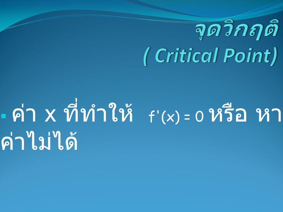  ค่า x ที่ทำให้ f'(x) = 0 หรือ หา ค่าไม่ได้