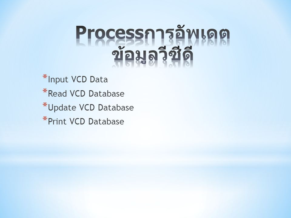 * Input New VCD Name, Quotation, Reception * Read VCD Database * Update * Read Quotation Database * Update * Read Reception Database * Update * Create Receipts Bill * Send to Supply