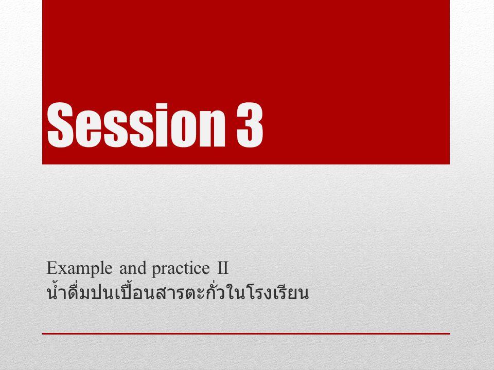 Session 3 Example and practice II น้ำดื่มปนเปื้อนสารตะกั่วในโรงเรียน