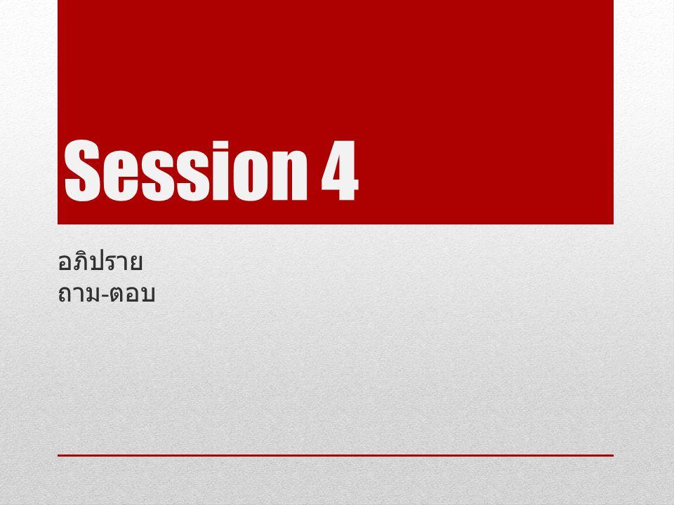 Session 4 อภิปราย ถาม - ตอบ