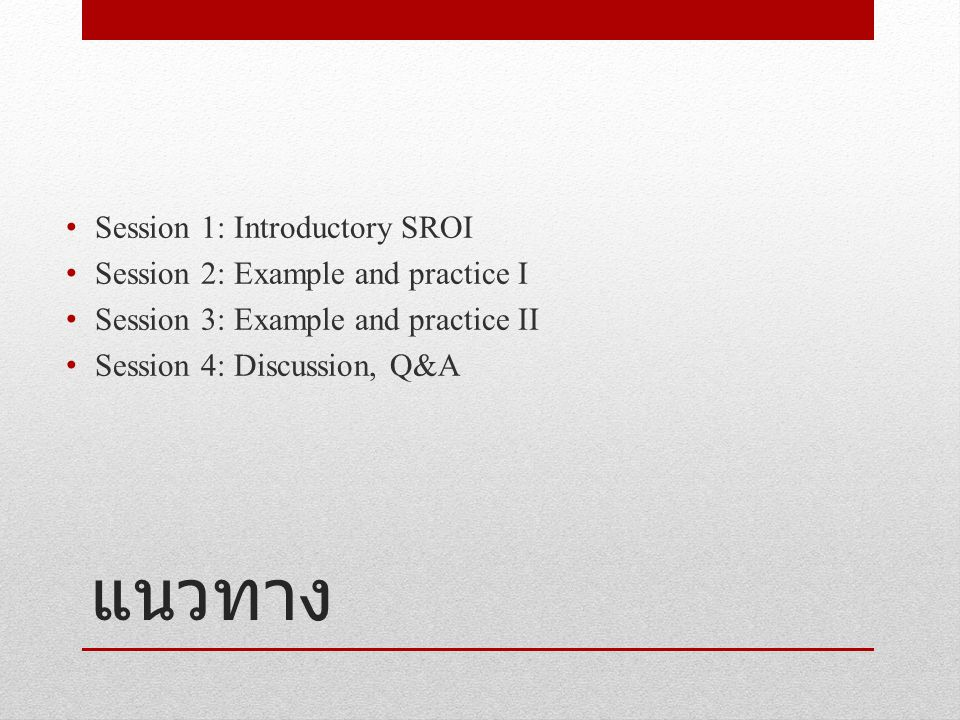 Session 1 Introductory SROI นำมาจาก A guide to Social Return on Investment