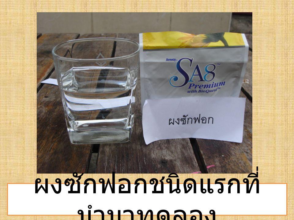 ตักผงซักฟอก SA8 1 ช้อนชาลงไปในแก้ว