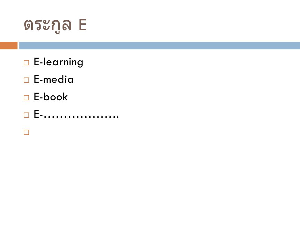 ตระกูล E  E-learning  E-media  E-book  E-……………….  The