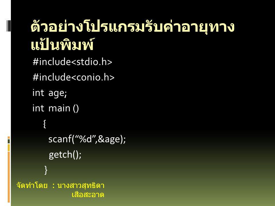 """ตัวอย่างโปรแกรมรับค่าอายุทาง แป้นพิมพ์ #include int age; int main () { scanf (""""%d"""",&age); getch(); } จัดทำโดย : นางสาวสุทธิดา เสือสะอาด"""