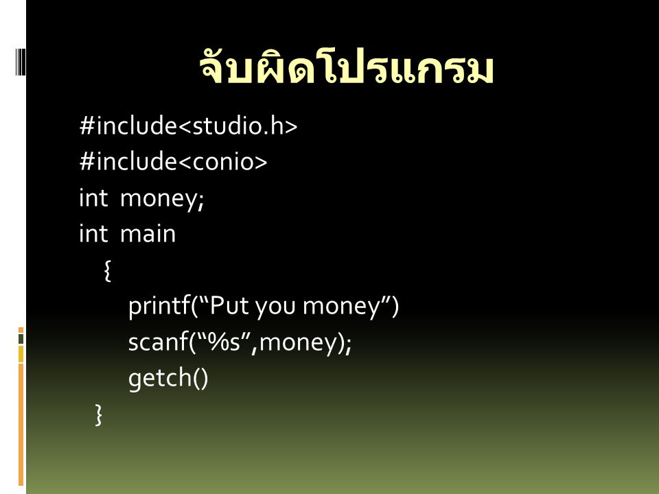"จับผิดโปรแกรม #include int money; int main { printf(""Put you money"") scanf(""%s"",money); getch() }"