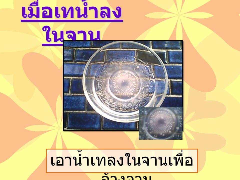 เมื่อเทน้ำลง ในจาน เอาน้ำเทลงในจานเพื่อ ล้างจาน