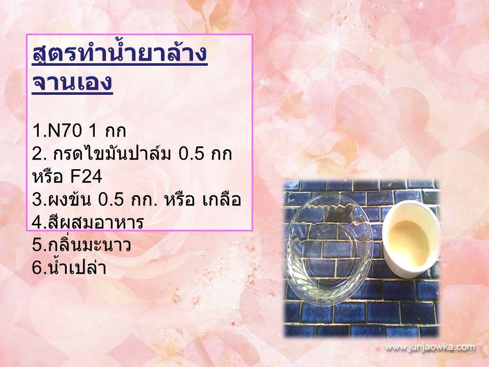 สูตรทำน้ำยาล้าง จานเอง 1.N70 1 กก 2.กรดไขมันปาล์ม 0.5 กก หรือ F24 3.