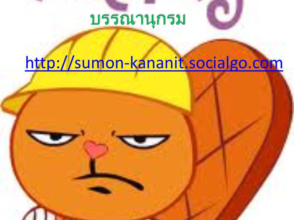 บรรณานุกรม http://sumon-kananit.socialgo.com
