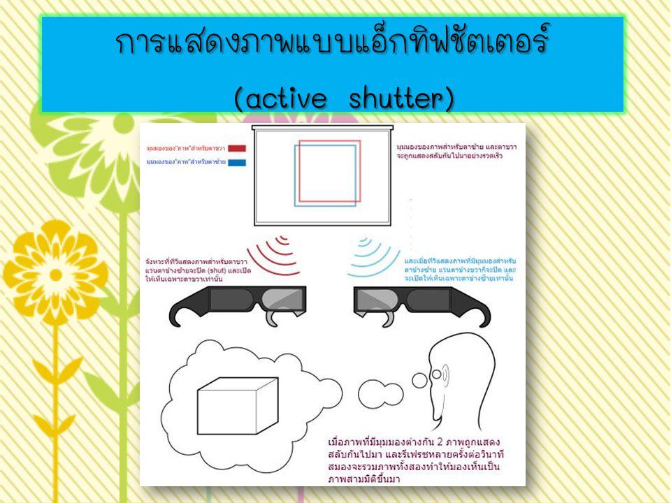 การแสดงภาพแบบแอ็กทิฟชัตเตอร์ (active shutter)