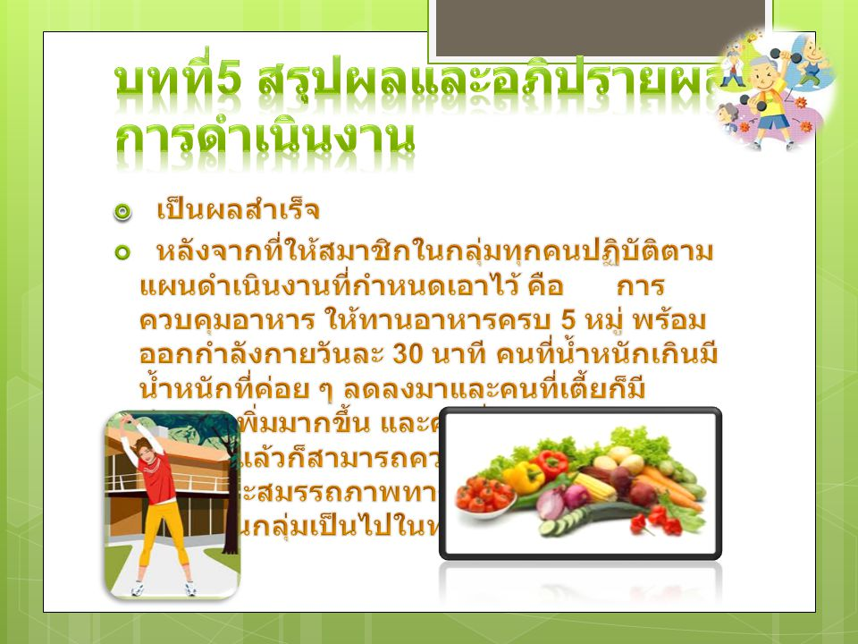  1.http://www.tlcthai.com/education/knowled ge-online/15469.html  2.http://www.thaigoodview.com/library/cont est2551/health03/05/2/contents/grows02.html  3.http://www.thaigoodview.com/library/stud entshow/st2545/4-5/no12/teen.html  4.http://110.164.64.133/nutrition/teens.php  5.http://www.clinicneo.co.th/detailcolumn.ph p?grp=2&col_id=316