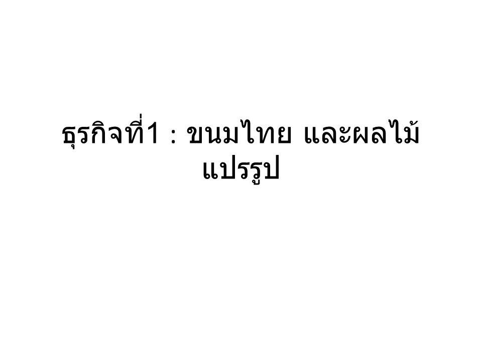 ธุรกิจที่ 1 : ขนมไทย และผลไม้ แปรรูป