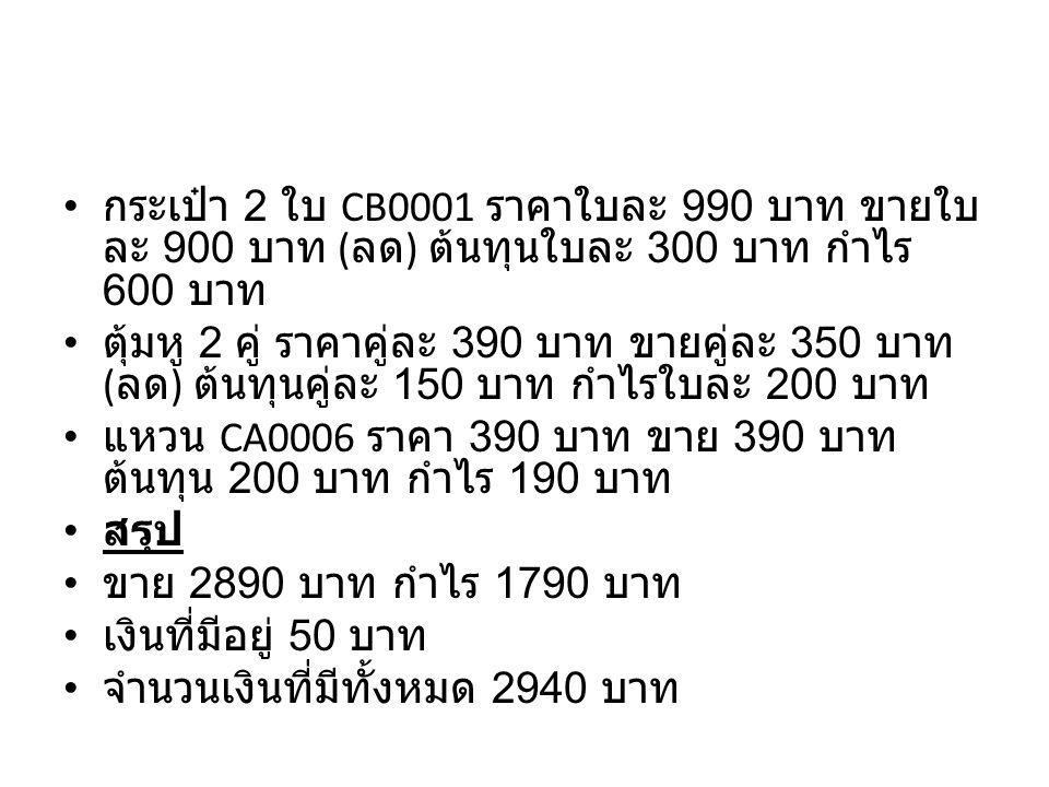 กระเป๋า 2 ใบ CB0001 ราคาใบละ 990 บาท ขายใบ ละ 900 บาท ( ลด ) ต้นทุนใบละ 300 บาท กำไร 600 บาท ตุ้มหู 2 คู่ ราคาคู่ละ 390 บาท ขายคู่ละ 350 บาท ( ลด ) ต้