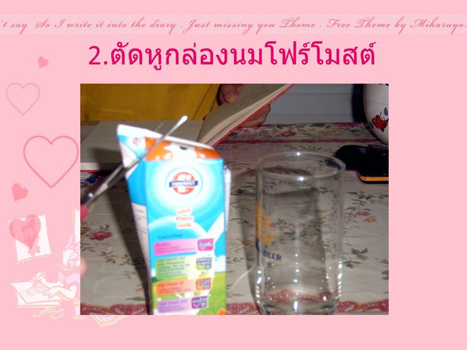 3. เทนมใส่แก้วน้ำ