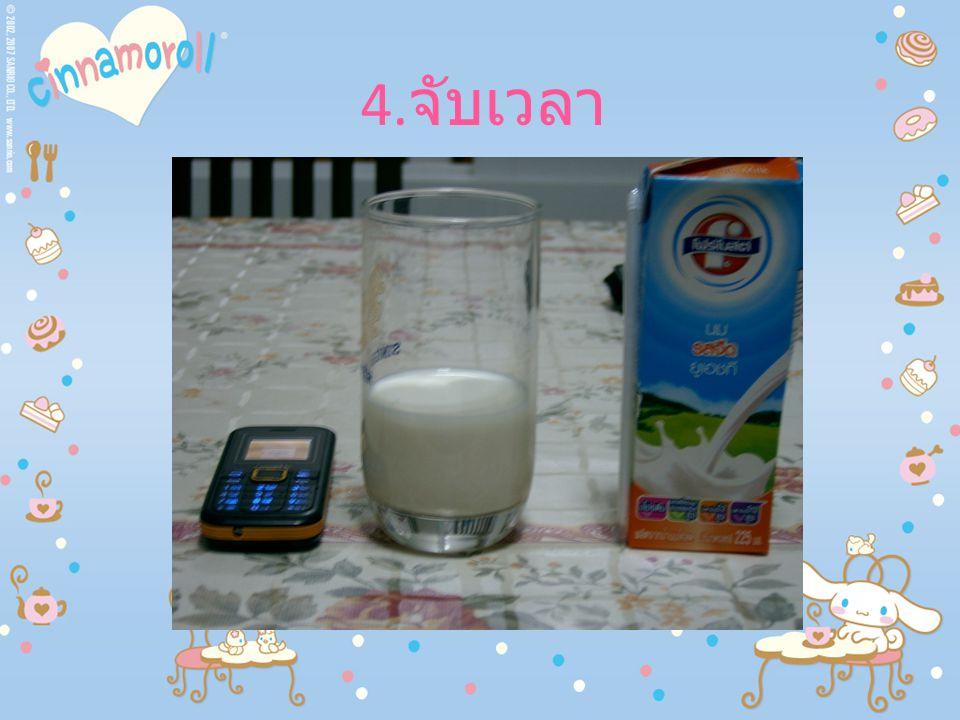 5. เอียงแก้วน้ำ
