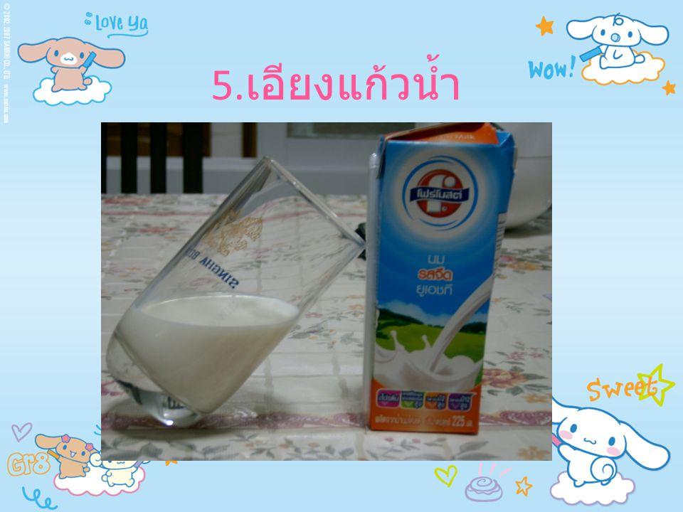 6. สังเกตคราบนม