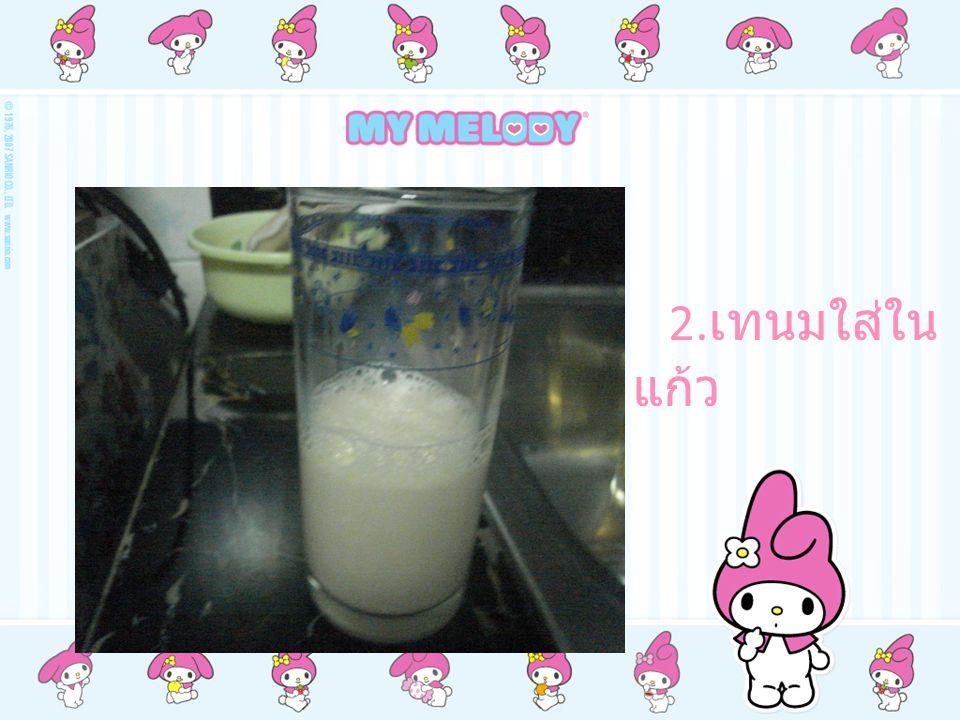 2. เอียงแก้ว