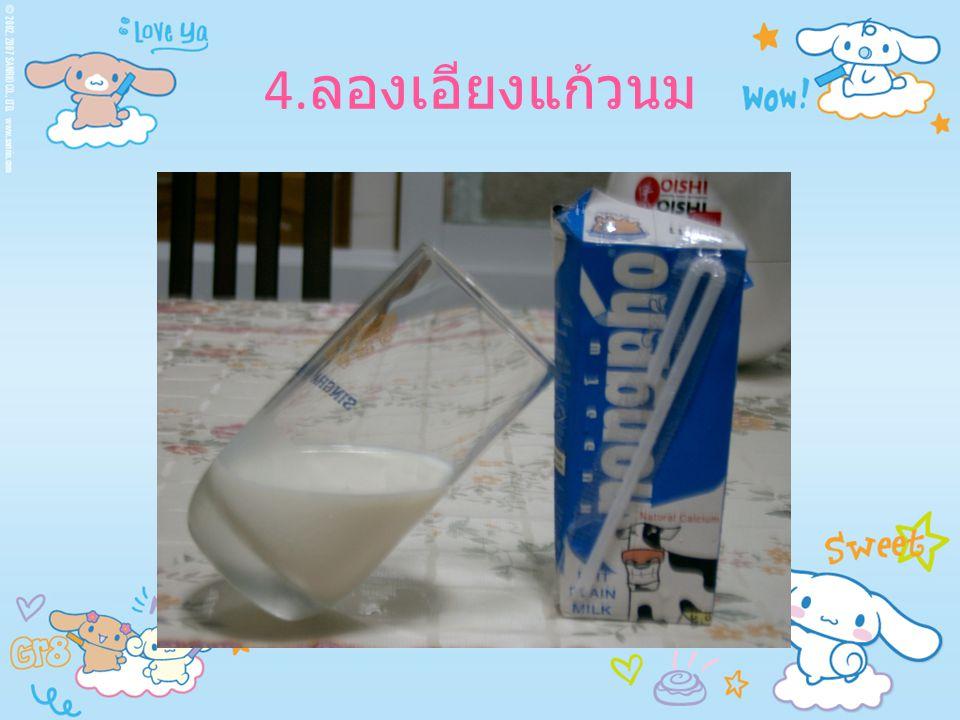 5. สังเกตคราบนม
