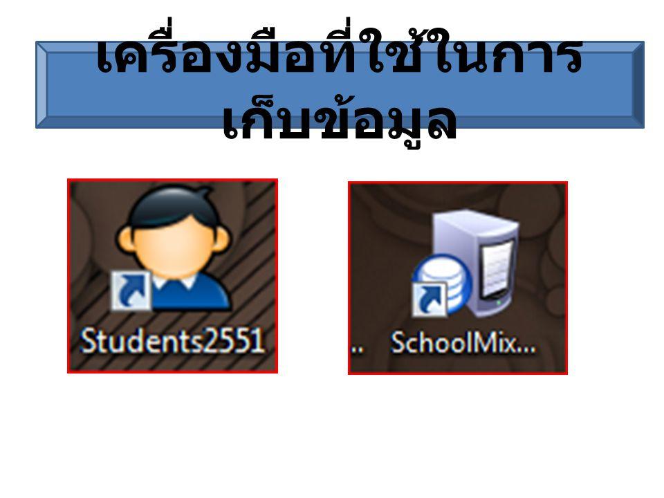 ข้อมูลสารสนเทศ 1.ข้อมูลนักเรียน 2. ข้อมูลบุคลากร 3.