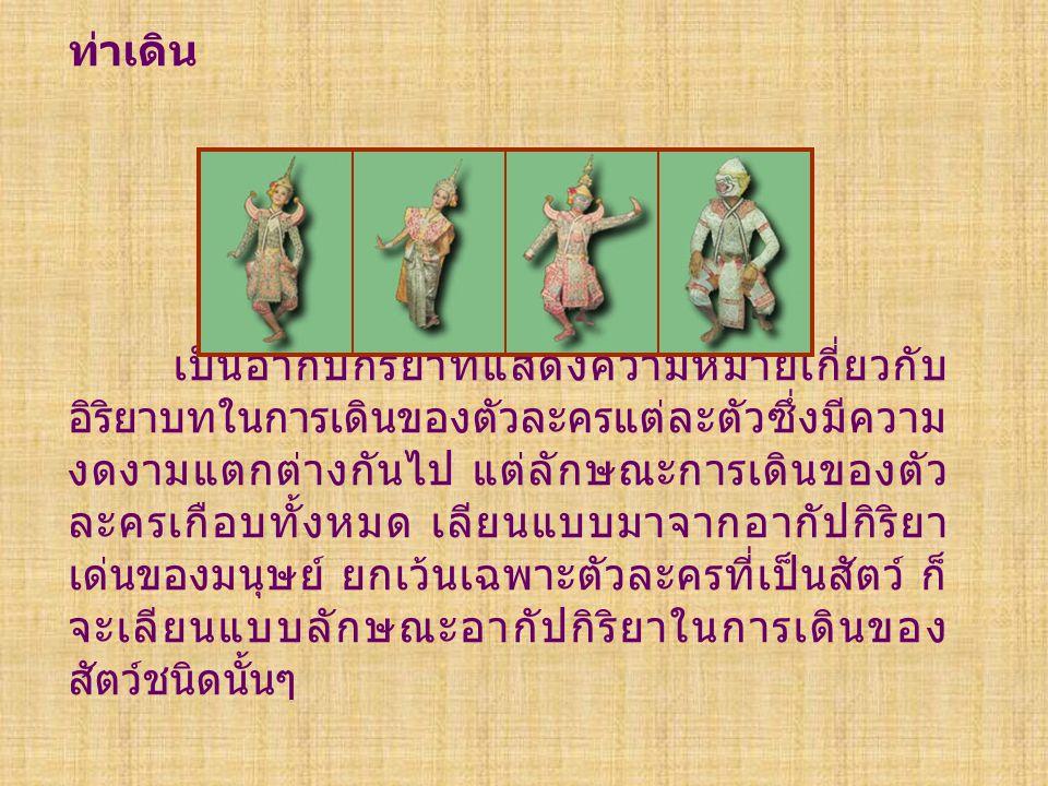 ท่าเดิน เป็นอากัปกิริยาที่แสดงความหมายเกี่ยวกับ อิริยาบทในการเดินของตัวละครแต่ละตัวซึ่งมีความ งดงามแตกต่างกันไป แต่ลักษณะการเดินของตัว ละครเกือบทั้งหม