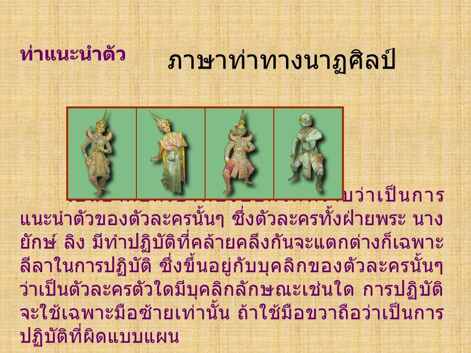 ภาษาท่าทางนาฏศิลป์ ท่าแนะนำตัว เป็นอากัปกริยาที่บ่งบอกให้ทราบว่าเป็นการ แนะนำตัวของตัวละครนั้นๆ ซึ่งตัวละครทั้งฝ่ายพระ นาง ยักษ์ ลิง มีทำปฏิบัติที่คล้