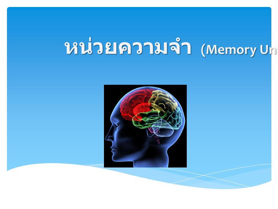  ทำหน้าที่เก็บข้อมูล และโปรแกรมที่ใช้ใน คอมพิวเตอร์ แบ่งตามลักษณะ ได้ 2 ประเภท 1 หน่วยความจำหลัก (Main Memory Unit) 2.