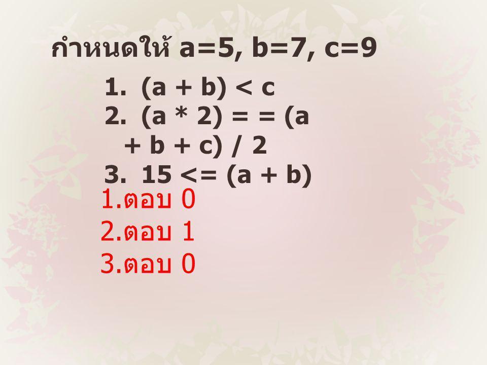 กำหนดให้ a=5, b=7, c=9 1.(a + b) < c 2. (a * 2) = = (a + b + c) / 2 3.