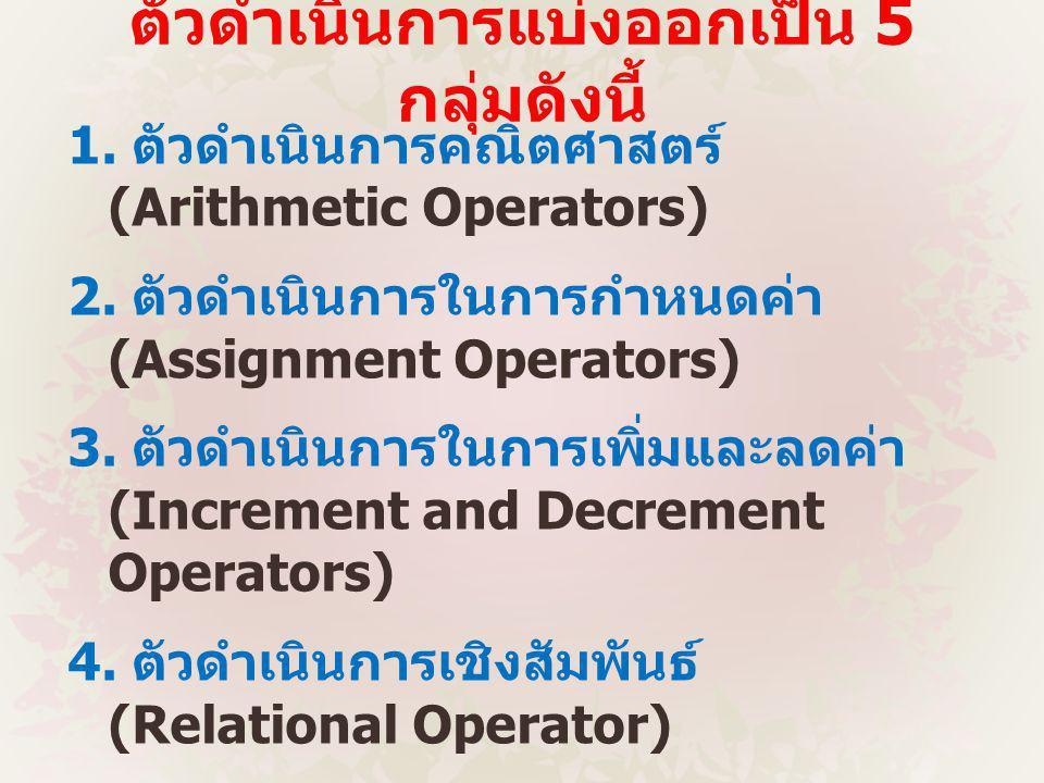 ตัวดำเนินการแบ่งออกเป็น 5 กลุ่มดังนี้ 1.ตัวดำเนินการคณิตศาสตร์ (Arithmetic Operators) 2.
