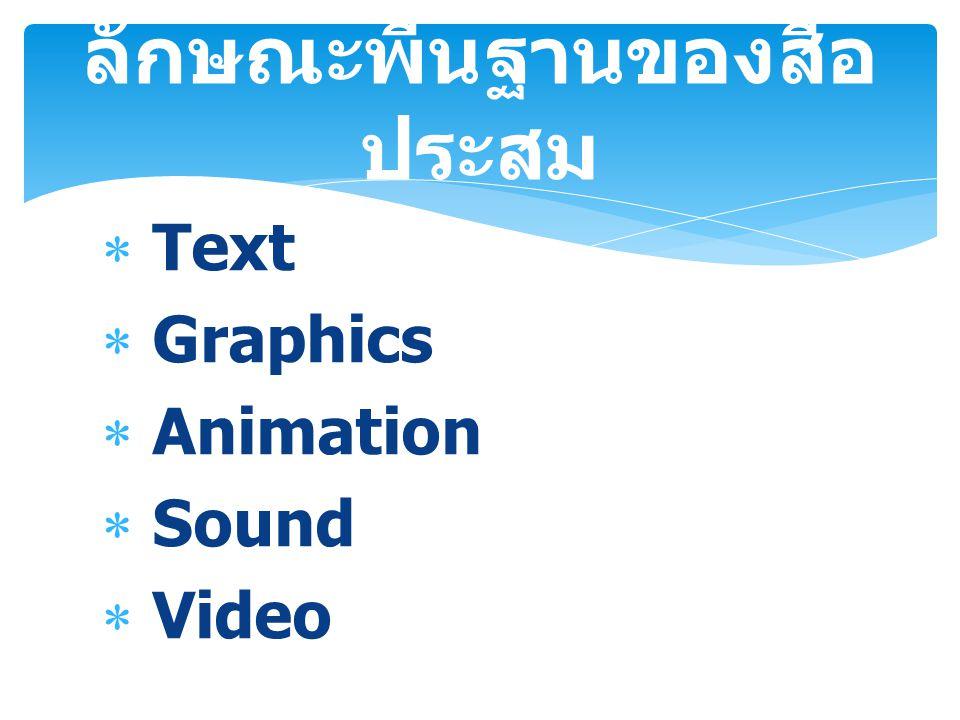  Text  Graphics  Animation  Sound  Video ลักษณะพื้นฐานของสื่อ ประสม