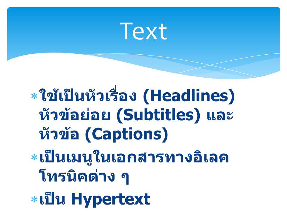  ใช้เป็นหัวเรื่อง (Headlines) หัวข้อย่อย (Subtitles) และ หัวข้อ (Captions)  เป็นเมนูในเอกสารทางอิเลค โทรนิคต่าง ๆ  เป็น Hypertext Text