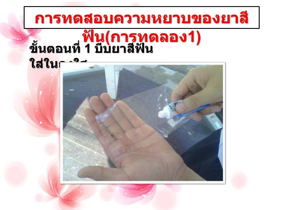 ขั้นตอนการ ดำเนินงาน อุปกรณ์ แก้วน้ำใส (2 ใบ ) ถุงใส ( สำหรับ ใส่แกง ) ยาสี ฟัน