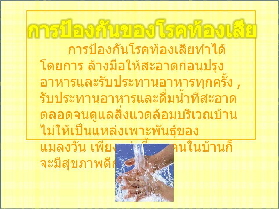 การป้องกันโรคท้องเสียทำได้ โดยการ ล้างมือให้สะอาดก่อนปรุง อาหารและรับประทานอาหารทุกครั้ง, รับประทานอาหารและดื่มน้ำที่สะอาด ตลอดจนดูแลสิ่งแวดล้อมบริเวณบ้าน ไม่ให้เป็นแหล่งเพาะพันธุ์ของ แมลงวัน เพียงเท่านี้ ทุกคนในบ้านก็ จะมีสุขภาพดีกันทุกคน