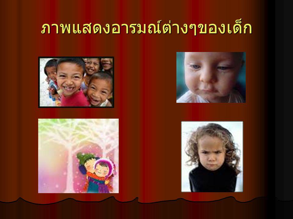ภาพแสดงอารมณ์ต่างๆของเด็ก