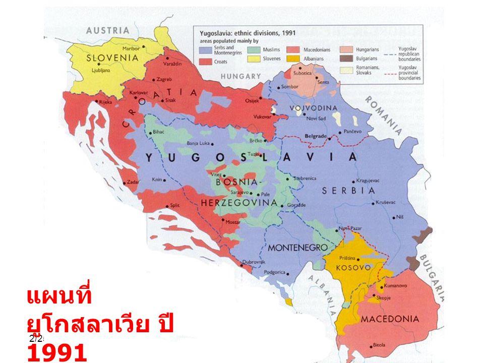 2/2550/40106 พรรณวิภา แผนที่ ยูโกสลาเวีย ปี 1991